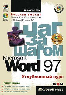Документ microsoft office word для нокіа 5300 безплатно