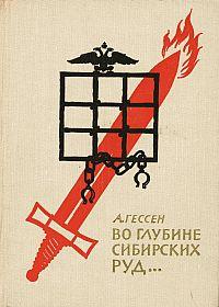 А. Гессен. Описание: Книга о судьбах декабристов. Название: Во